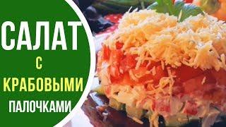 Вот как я делаю салат с крабовыми палочками и помидорами