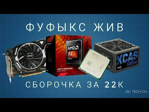 FX 8300 и