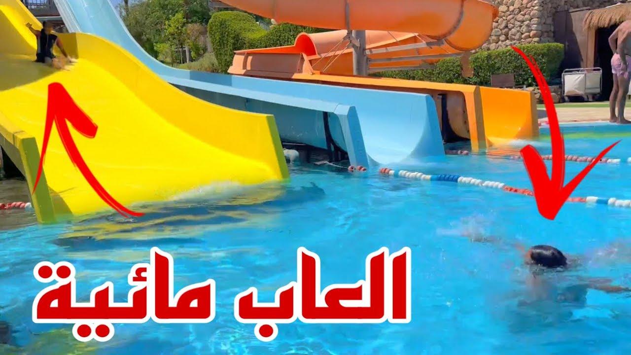 بنت صغيرة تلعب مع صحبتها في حمام السباحة - شوف حصل اية !!