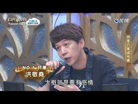 20171021 台灣那麼旺 Taiwan No.1 明星組評審講評1