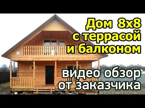 Дом 8 на 8 🏠Видео обзор заказчика. Деревянный дом с террасой и балконом: Планировка, фото, цена.