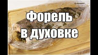 видео Как запечь форель в духовке в фольге и в рукаве