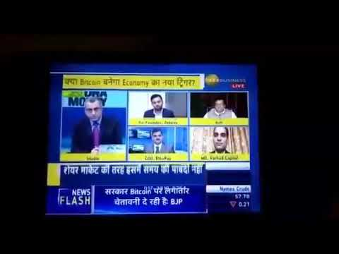 ZEE BUSINESS NEWS 16Dec. Cryptocurrency ka king Bitcoin jldi hoga india me legal