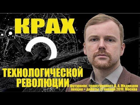 Крах научно-технической революции. Футуролог Данила Медведев.