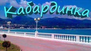 Кабардинка. Море, цены, обзоры всех пляжей, Динопарк. (Папа Может)