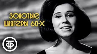 Золотые шлягеры СССР. 60-е