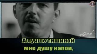 Аркадий Кобяков Некуда бежать (Караоке)