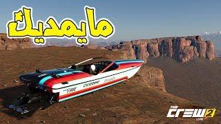 كيف تحط قارب فوق الجبل!! The Crew2