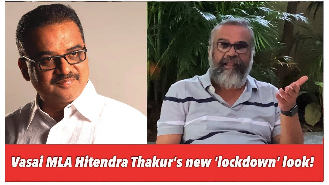 Vasai MLA Hitendra Thakur's new 'lockdown' look!