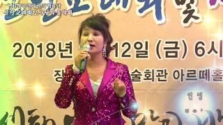 가수박수정/연정 (사)한국열린음악예술단신년교례회