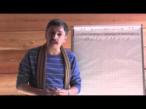 Эмоциональное вступление в любой речи или презентации Урок №1