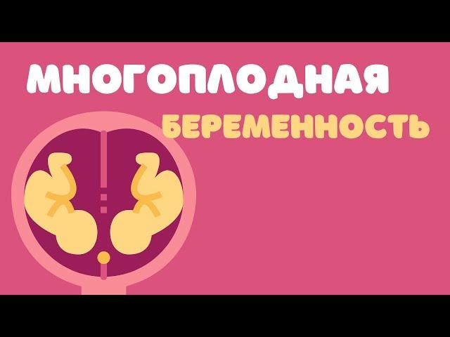 Что нужно знать о многоплодной беременности - Др. Елена Березовская
