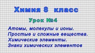 Химия 8 класс (Урок№4 - Атомы, молекулы и ионы. Простые и сложные вещества.Химические элементы.)