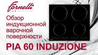 Обзор индукционной поверхности PIA 60 INDUZIONE от бренда FORNELLI