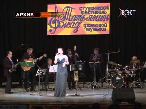 Фестиваль - конкурс «Татьянин джаз»