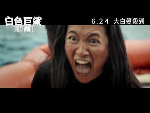白色巨鯊 (Great White)電影預告