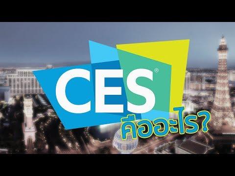 งาน CES คืออะไร? ทำไมแบรนด์ใหญ่ระดับโลกถึงต้องไปรวมตัวกัน - วันที่ 08 Jan 2018