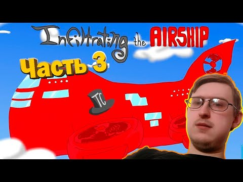 INFILTRATING THE AIRSHIP - The Henry Stickmin Collection #3
