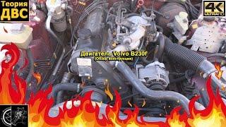 Теория ДВС: Двигатель Volvo B230f (Обзор конструкции)