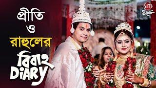 প্রীতি ও রাহুলের বিবাহ ডায়েরি   Marriage Ceremony   Prity Biswas    Rahul   Soudaminir Sansar
