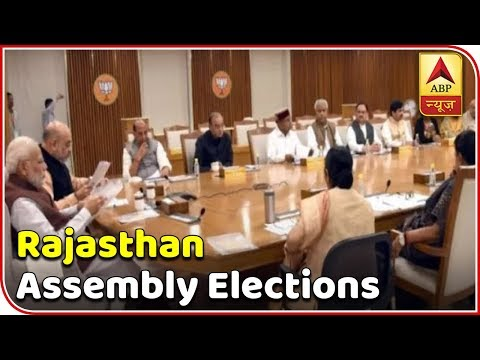Rajasthan Assembly Elections: First List Of Candidates Released | ABP News