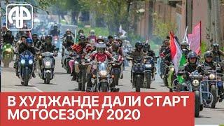 В Таджикистани дали старт мотосезону-2020