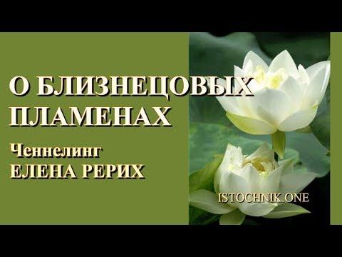 О Близнецовых Пламенах - Елена Рерих
