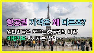 할인 항공권의 비밀~ 비행기표 싸게 구입하는 방법!