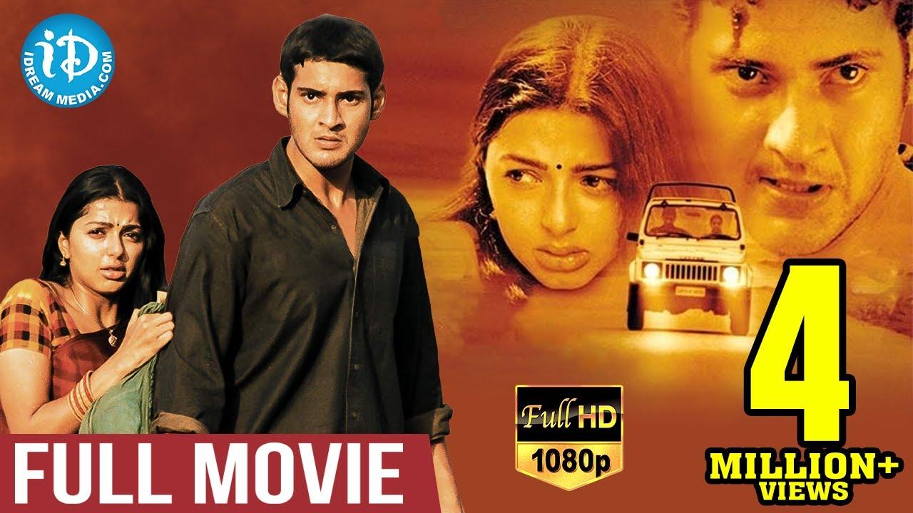 Download Okkadu Telugu Full Movie || Mahesh Babu, Bhumika Chawla || Guna Sekhar || Mani Sharma