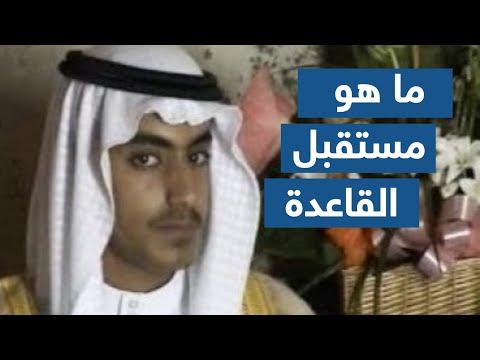 ماذا بعد مقتل حمزة بن لادن؟ وما هو مستقبل تنظيم القاعدة بعد الأحداث الأخيرة التي عصفت به؟  - 16:55-2019 / 8 / 10