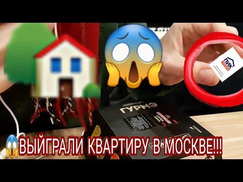 ШОК!😱Я ВЫЙГРАЛ КВАРТИРУ В МОСКВЕ❗💯МОНОПОЛИЯ МАКДОНАЛЬДС 2018
