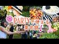 パーティーで誰かに話しかけてみよう!☆ // Party phrases!〔#440〕