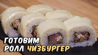 Ролл Чизбургер | Суши рецепт | Cheeseburger Sushi<