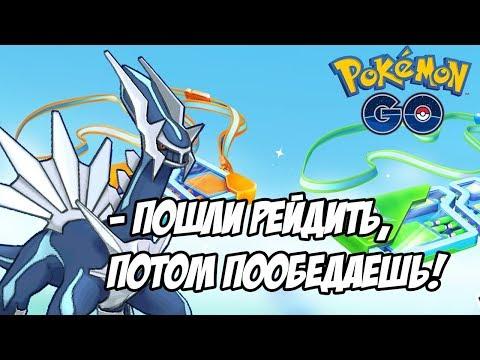 [Pokemon GO] Что такое Легендарный обеденный перерыв? Обзор обновления 0.137.1