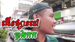ដើរផ្សារនៅបាងកក (Shopping in Bankok 2019)   Travelling Vlog #31
