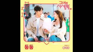 Hong Dae Kwang (홍대광) - 둥둥 (Her Private Life (그녀의 사생활) OST Part.2)
