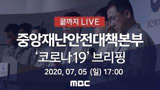 '코로나19' 중앙재난안전대책본부 브리핑 - [LIVE]MBC 뉴스특보 2020년 7월 5일