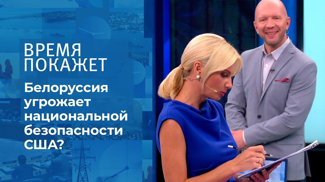 Белоруссия угрожает национальной безопасности США? Время покажет. Выпуск от 10.08.2021