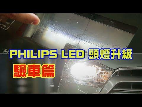 【驗車直擊】PHILIPS LED 頭燈升級驗車提醒