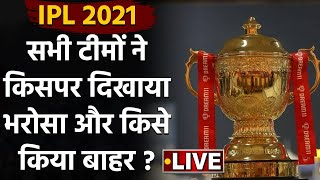 IPL 2021 Players Retention : MI, RCB, SRH, KKR, CSK, KXIP, DC, RR announces teams |वनइंडिया हिंदी