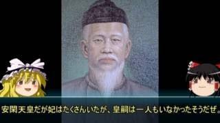 【ゆっくり歴史解説】天皇125代:27代目「安閑天皇」