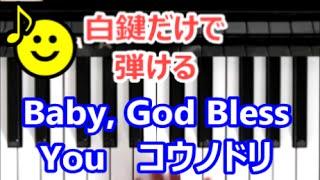 右手だけでサビ部分を弾きました。右手ピアノです。 白鍵バージョンとゆ...