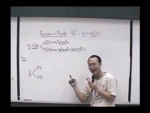 Probability ความน่าจะเป็น ม.5 [1-2] By www.tutoroui-plus.com