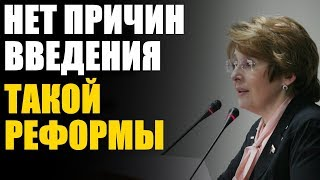 Дмитриева Оксана о пенсионной реформе!