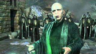 Harry Potter and the Deathly Hallows part 2 gameplay part 10 (PC/RUS)
