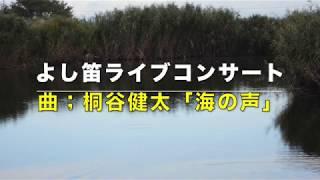 よし笛ライブコンサート http://goo.gl/6EumBd 曲は、浦島太郎(桐谷健太さん)名義の「海の声」です。作曲は、BEGINの島袋優さん。美しいメロディー...