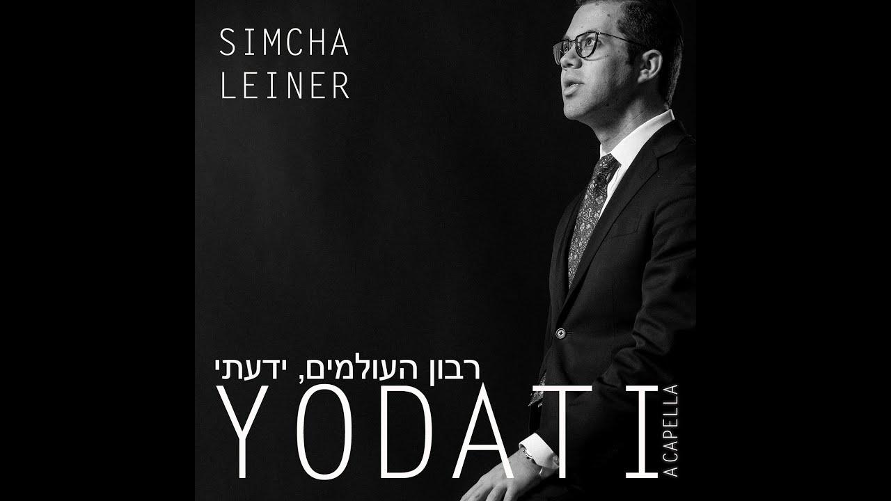 Yodati - A Capella | Simcha Leiner | ידעתי - שמחה ליינר