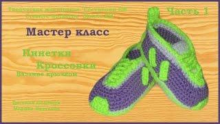 МК Пинетки-кроссовки (Вязание крючком) часть 1 из 2