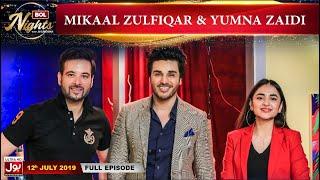 BOL Nights with Ahsan Khan | Yumna Zaidi | Mikaal Zulfiqar | 12th July 2019 | BOL Entertainment