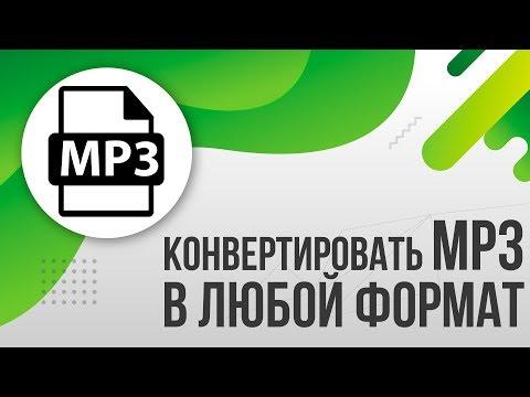 Как Конвертировать MP3 в любой формат [OGG,M4R,WMA,M4A,FLAC,CDDA и др] Онлайн Без потери качества